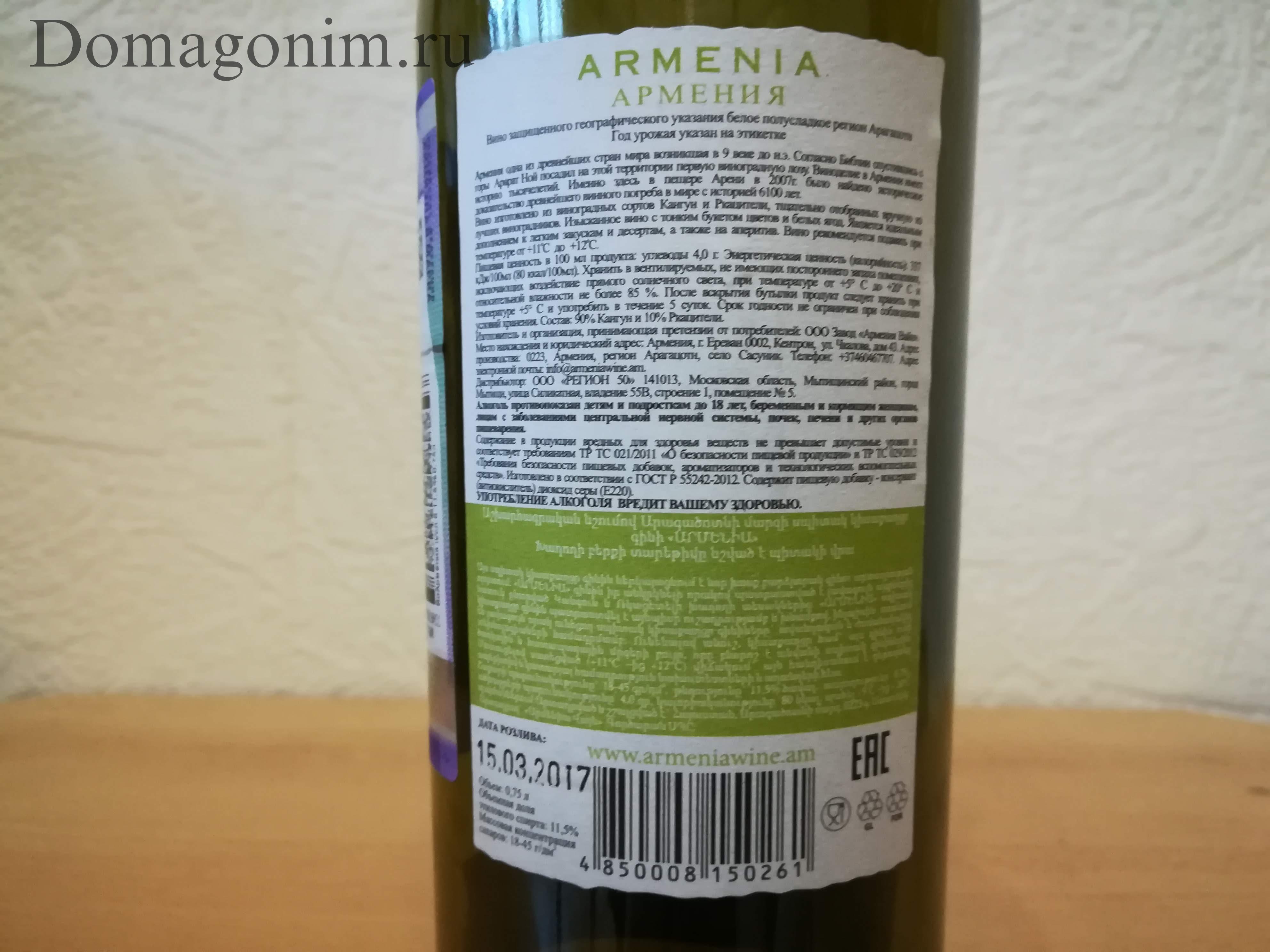 Armenia White Wine Semi Sweet 2015 (Армения белое полусладкое вино). Армения Вайн отзыв
