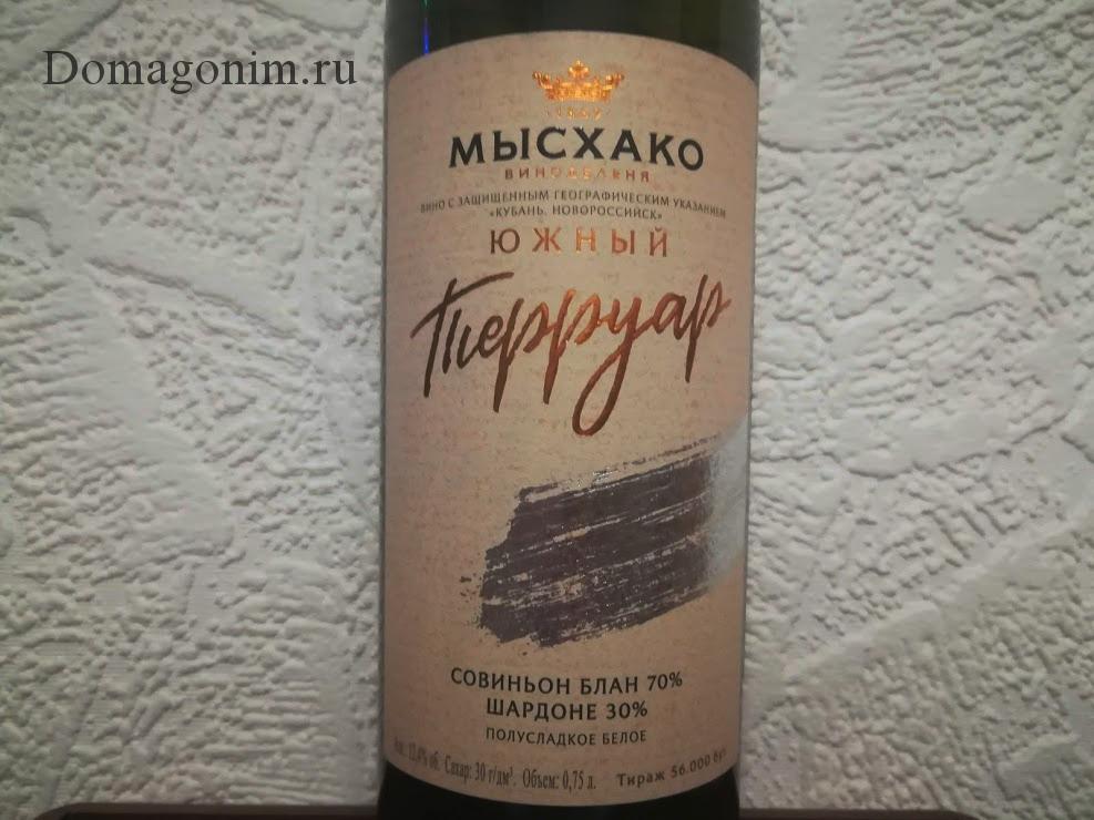 Вино Мысхако Южный Терруар белое полусладкое отзыв