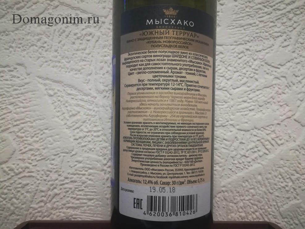 Вино Южный Терруар белое полусладкое отзыв