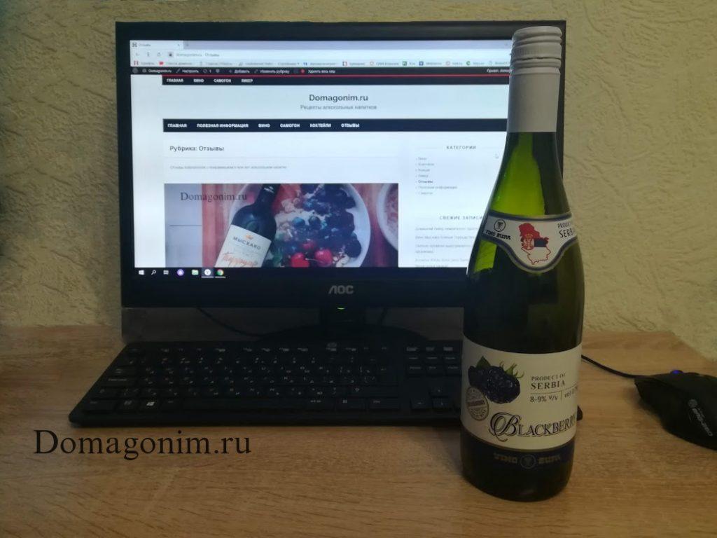 Сербское вино блекберри зупа отзыв. Вино Zupa ежевика цена