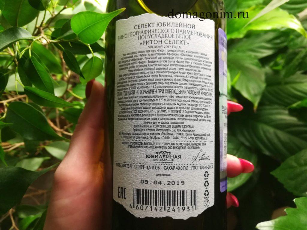 Вино селект состав