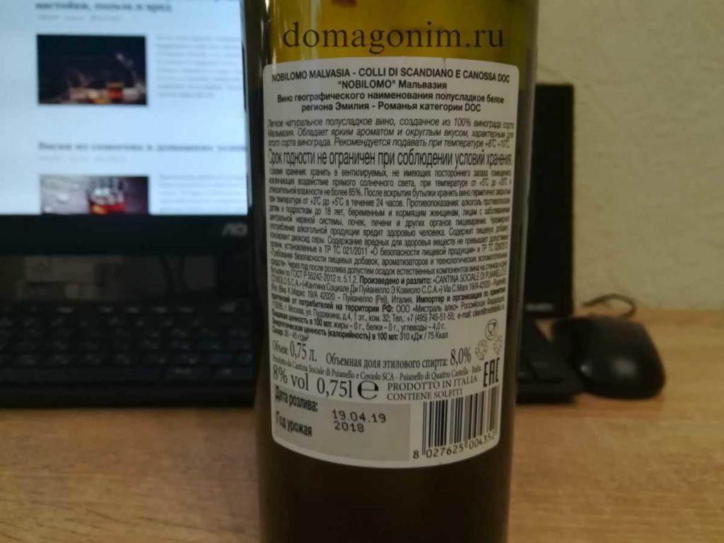 Вино Нобиломо Мальвазия белое полусладкое отзыв
