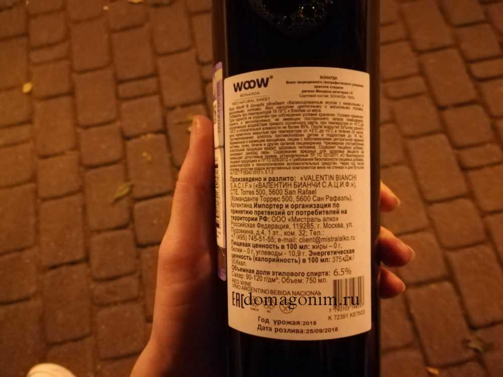 Бонарда вино красное полусладкое