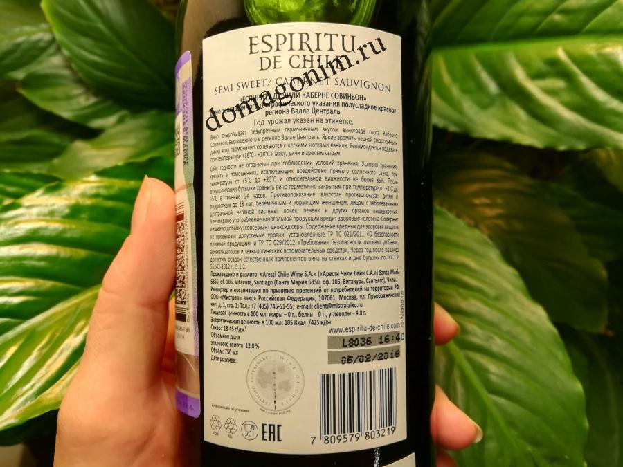 Состав вина. Этикетка Чилийского вина