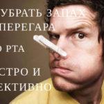 Как быстро и эффективно убрать запах перегара?