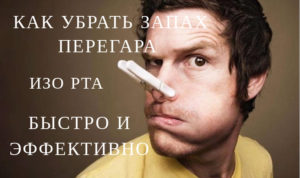 Как убрать запах перегара быстро и эффективно